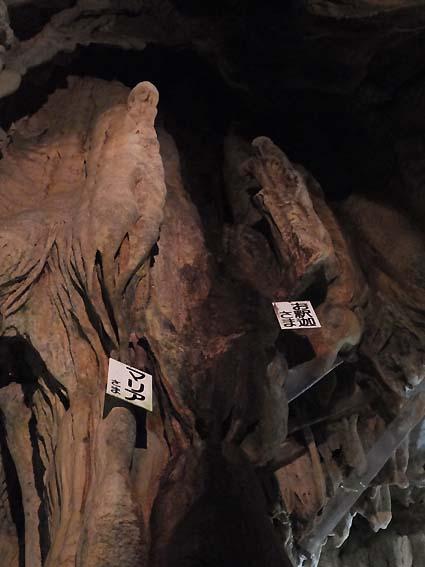 龍河洞のマリア様とお釈迦様