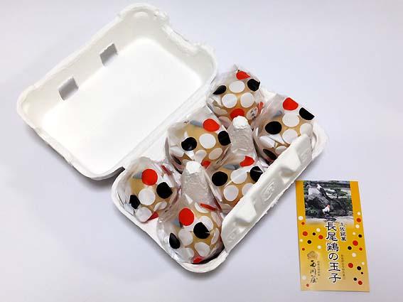 土佐銘菓「長尾鶏の玉子」