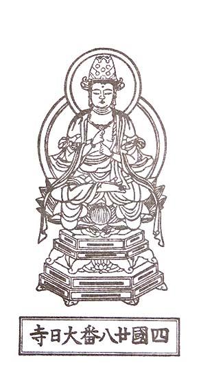 大日寺御影