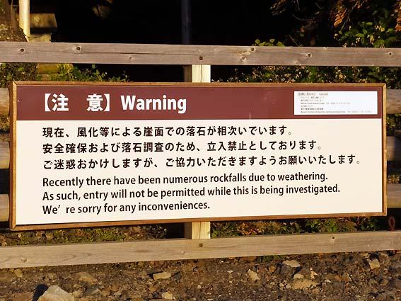 御厨人窟の立入禁止の看板