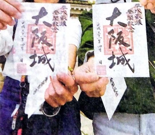 大阪城「登閣符」販売(大阪日日新聞、2019年4月30日)