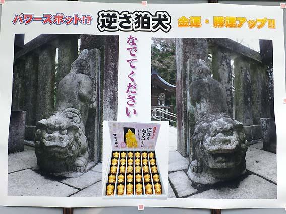 伊奈波神社の逆さ狛犬