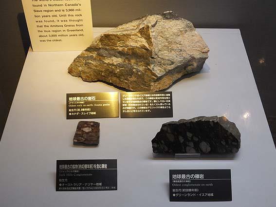 地球最古の岩石