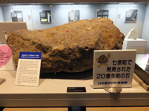 日本最古の石、を含む礫岩