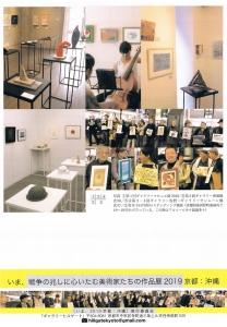 いま、戦争の兆しに心いたむ美術家たちの作品展2019京都沖縄 裏