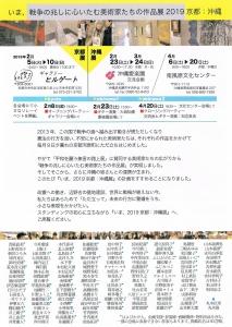 いま、戦争の兆しに心いたむ美術家たちの作品展2019京都沖縄