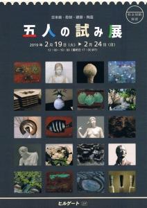 五人の試み展-日本画 彫刻 建築 陶芸-