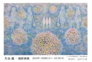 片山龍一油彩画展