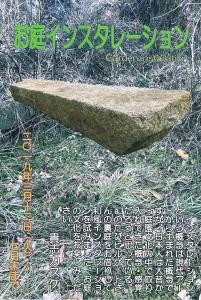 貴志カスケ お庭インスタレーションDM