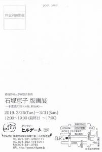 石塚恵子版画展DM裏
