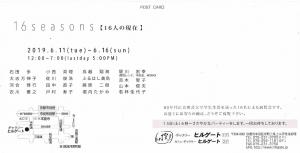 seasons展(京都市立芸大'80年代に学んだ作家たち)裏