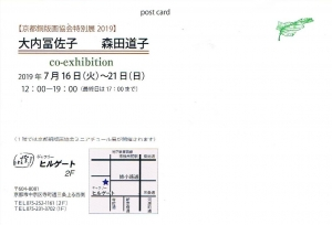 京都銅版画協会 特別展示 大内冨佐子・森田道子 裏