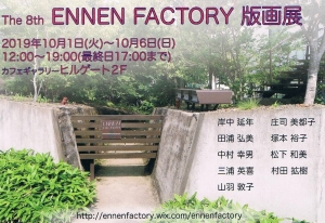 The 8th ENNEN FACTORY 版画展 表