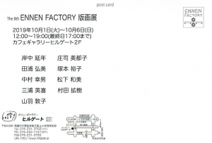 The 8th ENNEN FACTORY 版画展 裏