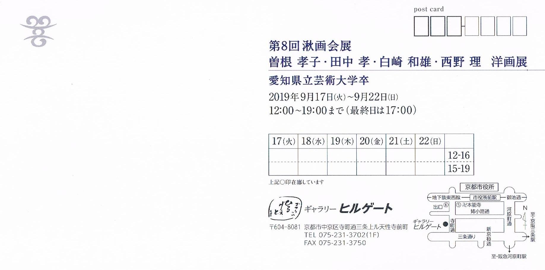 2019081215172008f.jpg