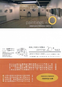 paintings20_ 京都造形芸術大学 通信教育部洋画研究室 教員と卒業生の展覧会 表
