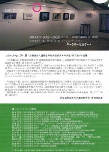 paintings20_ 京都造形芸術大学 通信教育部洋画研究室 教員と卒業生の展覧会 裏