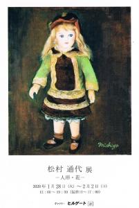 松村通代展-人形・花-