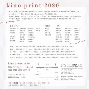 キノプリント2020 裏