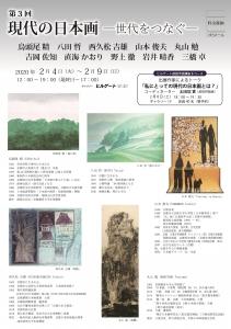 第3回 現代の日本画ー世代をつなぐー 表