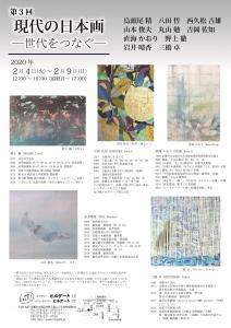 第3回 現代の日本画ー世代をつなぐー 裏