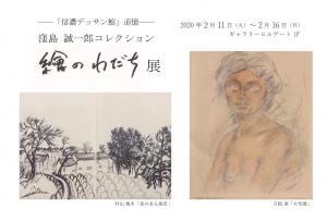 窪島誠一郎コレクション展 表