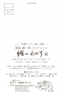 窪島誠一郎コレクション展 裏