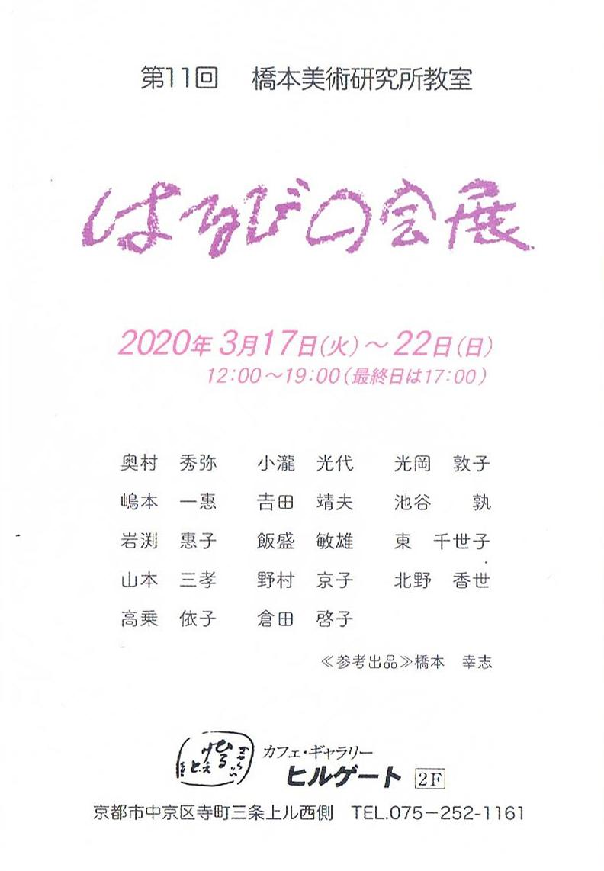 202002011536384be.jpg