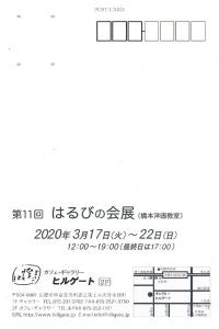 第11回 橋本美術研究教室 はるびの会展 裏