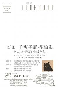 石田千惠子「たのしい相棒たち」裏