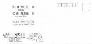 佐藤和男展-Rの森-・岩嶋美登里展-Cosmos- 表