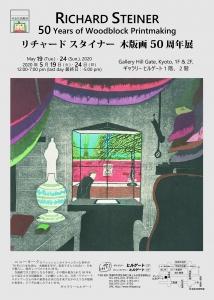 リチャードスタイナー木版画50周年展 表