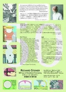 リチャードスタイナー木版画50周年展 裏