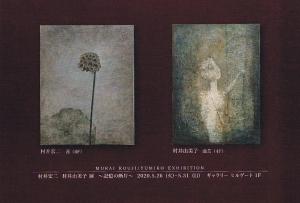 村井宏二・村井由美子展~記憶の断片~ 表
