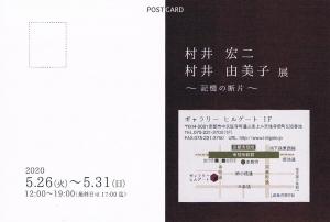 村井宏二・村井由美子展~記憶の断片~ 裏