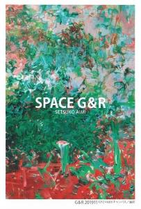 相見節子展 SPACE G&R 表