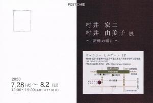 村井宏二・村井由美子展~記憶の断片~ 日程編集版 裏