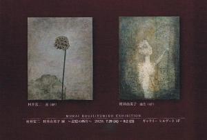 村井宏二・村井由美子展~記憶の断片~ 日程編集版 表