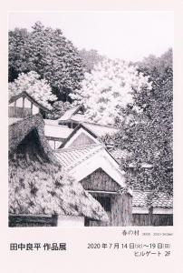 京都銅版画協会 特別展示 田中良平作品展 表