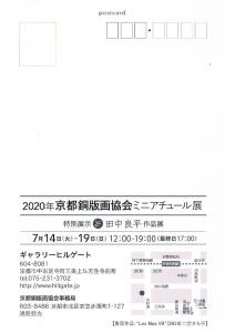 京都銅版画協会ミニアチュール展 裏