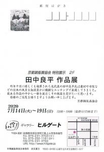 京都銅版画協会 特別展示 田中良平作品展 裏