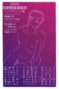 京都銅版画協会ミニアチュール展 表