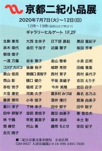 京都二紀小品展 表