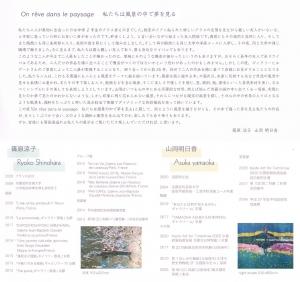 篠原涼子×山岡明日香 展 内側