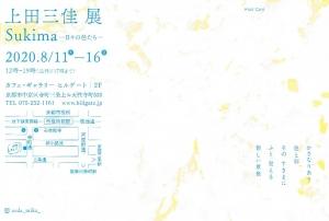 上田三佳展 Sumika-日々の色たちー裏
