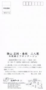 勝山正則・春枝 二人展 木版画とフロッタージュ 裏