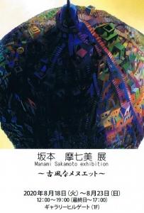 坂本摩七美展~古風なメヌエット~表