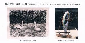 勝山正則・春枝 二人展 木版画とフロッタージュ 表