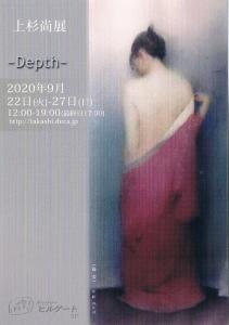 上杉尚展~Depth~ 表