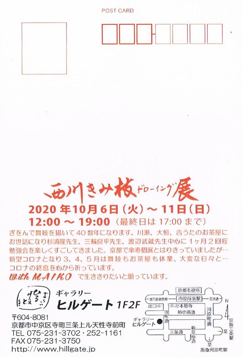 20200902125637d00.jpg